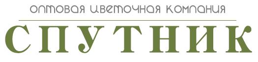 СПУТНИК -оптовая цветочная компания
