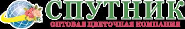 СПУТНИК - оптовая цветочная компания